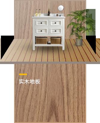 绍兴实木地板